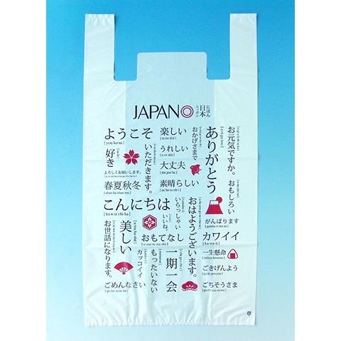 レジ袋ジャパン45