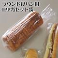 ラウンド食パン用IPP袋