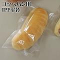コッペパン用 IPP平袋 無地 KO-27