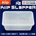 Kiip SLappeR 冷凍から解凍・加熱まで、高品質な新しいご提案