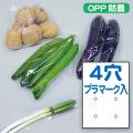 OPPボードン 野菜入