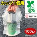 キャリーカップ バイオ25% 1個用(100枚入)