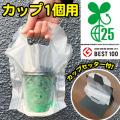 キャリーカップ バイオ25% 1個用(カップセッター付き)