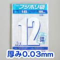 フジポリ袋 No.12