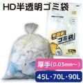 HD半透明ゴミ袋
