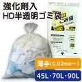 強化剤入HD半透明ゴミ袋