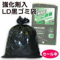 強化剤入LD黒ゴミ袋