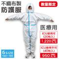 医療用 不織布製防護服