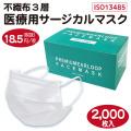 不織布3層 医療用サージカルマスク ホワイト(2,000枚入)