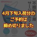 不織布3層サージカルマスク FACE MASK(BFE95%以上)500枚入