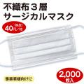 不織布3層サージカルマスク ホワイト(2,000枚入)