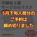 5月下旬/不織布3層サージカルマスクホワイト(2,000枚入)