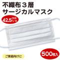 不織布3層サージカルマスク(KN95)ホワイト(500枚入)
