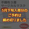 5月下旬/不織布3層サージカルマスクホワイト(500枚入)