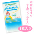 不織布マスク1枚入り01
