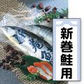 ナイロンポリ_新巻鮭イメージ