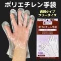 ポリエチレン手袋 透明タイプ フリーサイズ