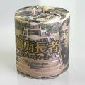 トイレットペーパー2796 億万長者