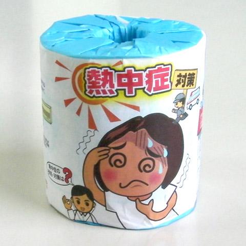 トイレットペーパー2797 熱中症対策