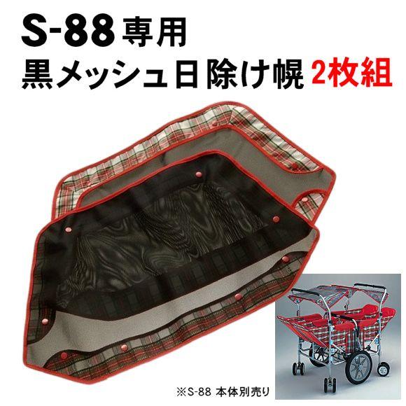 S-88用 黒メッシュ日除け幌