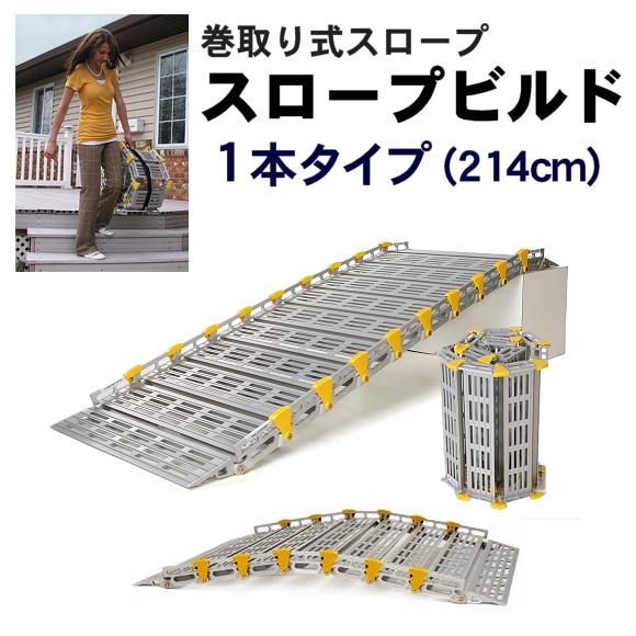 巻取り式スロープ スロープビルド 1本タイプ(214cm)