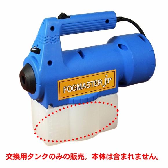 フォグマスター交換用タンク
