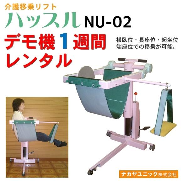 ハッスル NU-02 レンタル