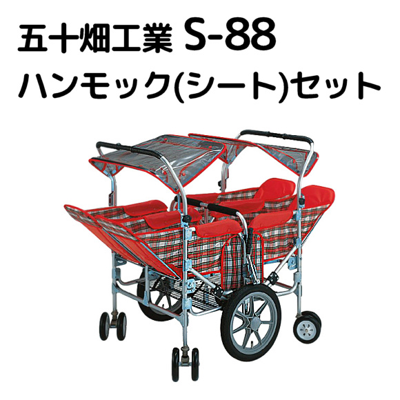 S-88ハンモックセット