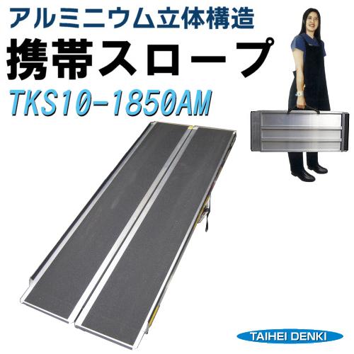 携帯スロープ TKS10-1850AM