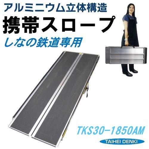 TKS30-1850あM