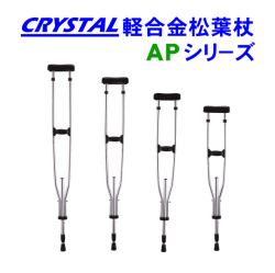 軽合金松葉杖 APシリーズ