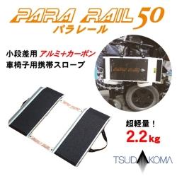 パラレール 50