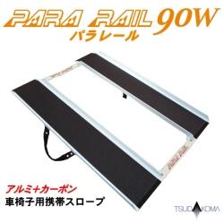 パラレール90W