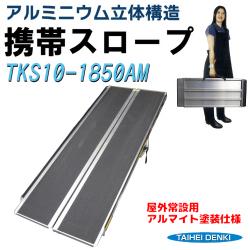 携帯スロープ TKS10-1850AM アルマイト塗装