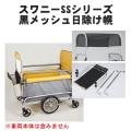 スワニーSSシリーズ用 黒メッシュ日除け幌一式(フレーム付き)