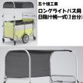 ロングライトバス用 黒メッシュ日除け幌 一式(フレーム付き)