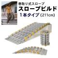 巻き取り式スロープ スロープビルド 1本タイプ(211cm) 【アビリティーズ・ケアネット】