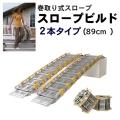 巻き取り式スロープ スロープビルド 2本タイプ(89cm) 【アビリティーズ・ケアネット】