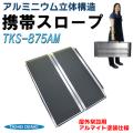 携帯スロープ TKS-875AM アルマイト塗装仕様