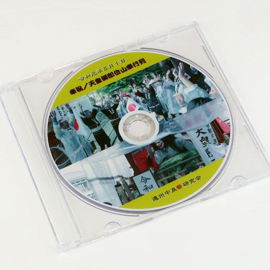 令和元年5月1日 奉祝/天皇御即位山車行列DVD(1枚組)