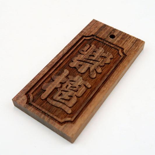 【紫檀】大サイズ(30×60)木札