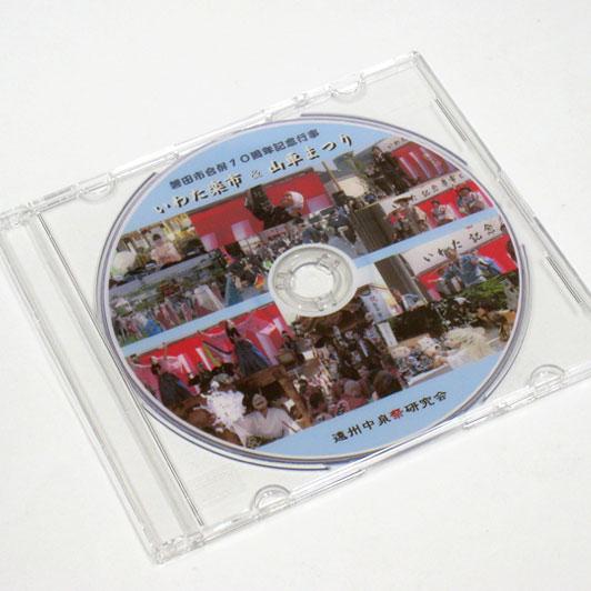 いわた楽市&山車まつりDVD(1枚組)