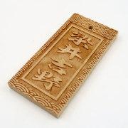 【ソメイヨシノ】大サイズ(30×60)木札