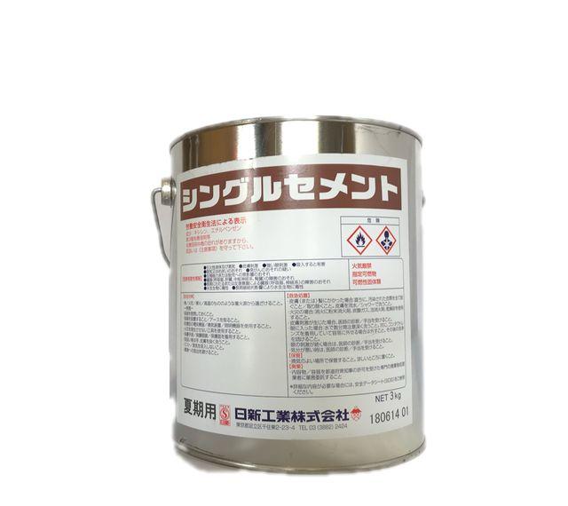 シングルセメント3kg缶