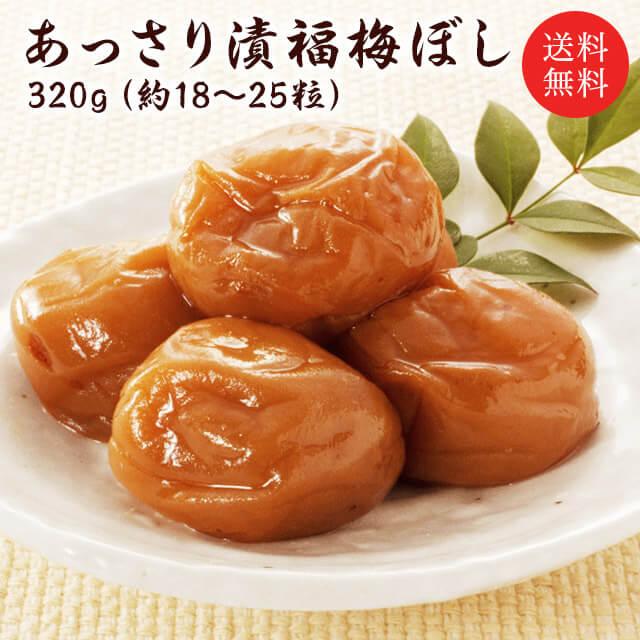 梅干し あっさり漬福梅ぼし320g  塩分約8% 福井県産紅映梅 (約18粒~25粒)