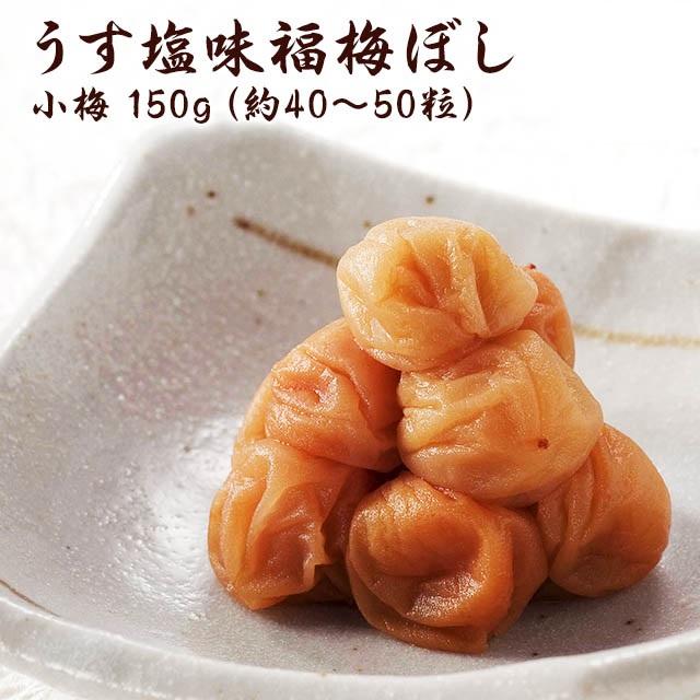 うす塩味福梅ぼし(小梅) 150g
