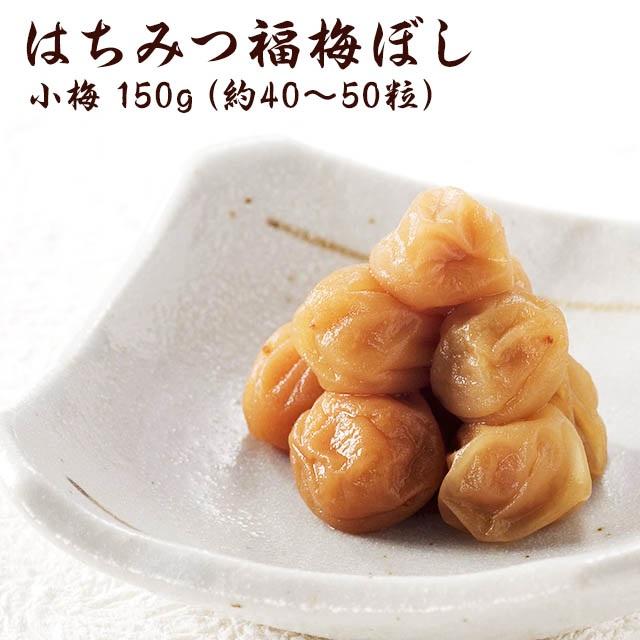 はちみつ福梅ぼし(小梅) 150g