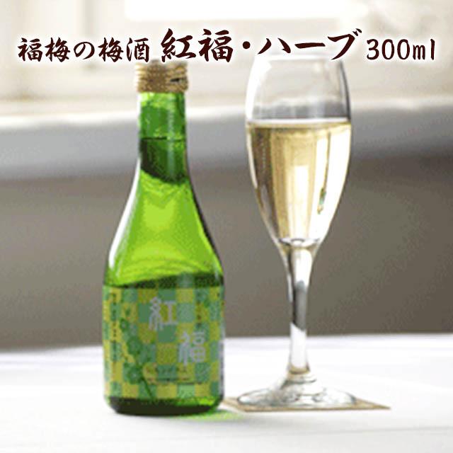 紅福 梅酒 ハーブ 300ml