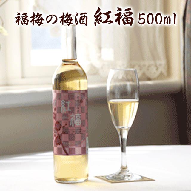 紅福 梅酒500ml