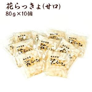 花らっきょ(甘口)80g×10個